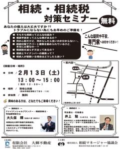 相続セミナー 2月13日 薄場公民館 (1)