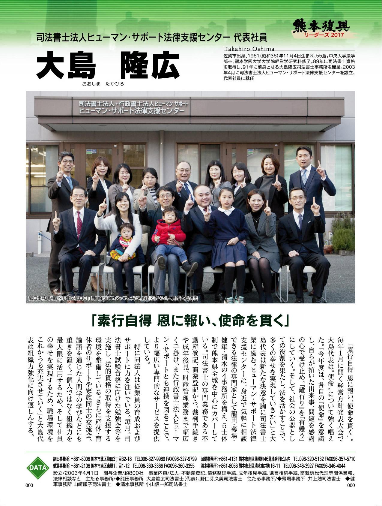 くまもと経済 Leaders2017
