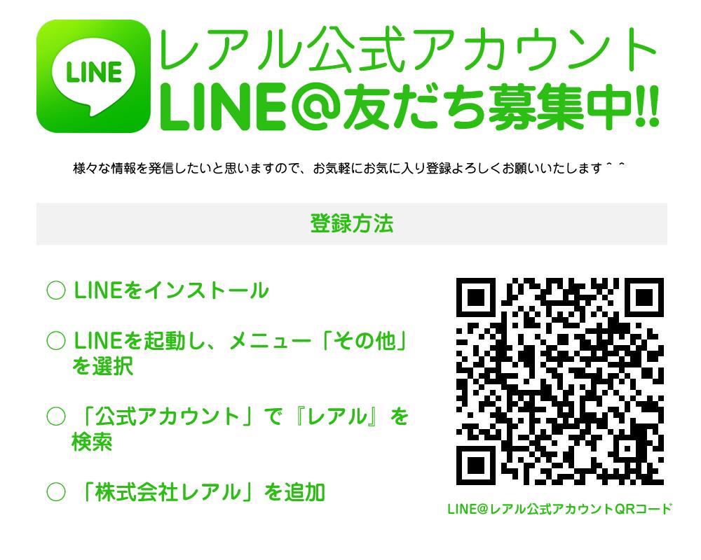LINE@レアル公式アカウント